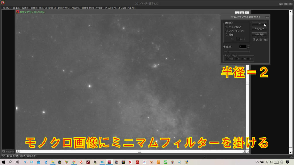 モノクロ画像の天の川の星景写真に1回目のミニマムフィルターを「半径=2」で掛けた状態です。微恒星が消え始めました。