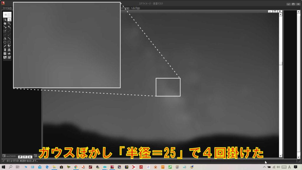 ガウスぼかしを「半径=25」で4回処理すると天体写真の全体が程よくボケました。拡大しても自然にボケています。