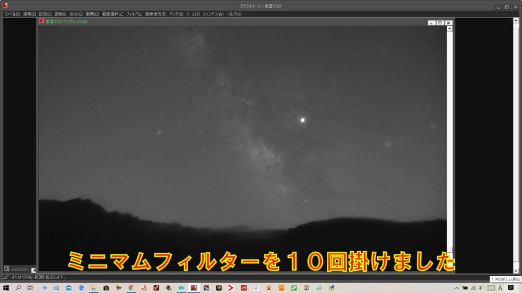 モノクロ化した天の川の星景写真にミニマムフィルターを10回掛けると微恒星が消えて大きな星と星雲が残りました。