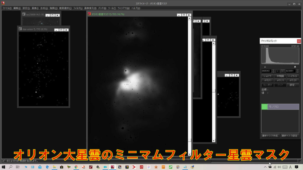 ミニマムフィルター星雲マスクで作ったオリオン大星雲のマスクです。星も自然にくり抜かれています。
