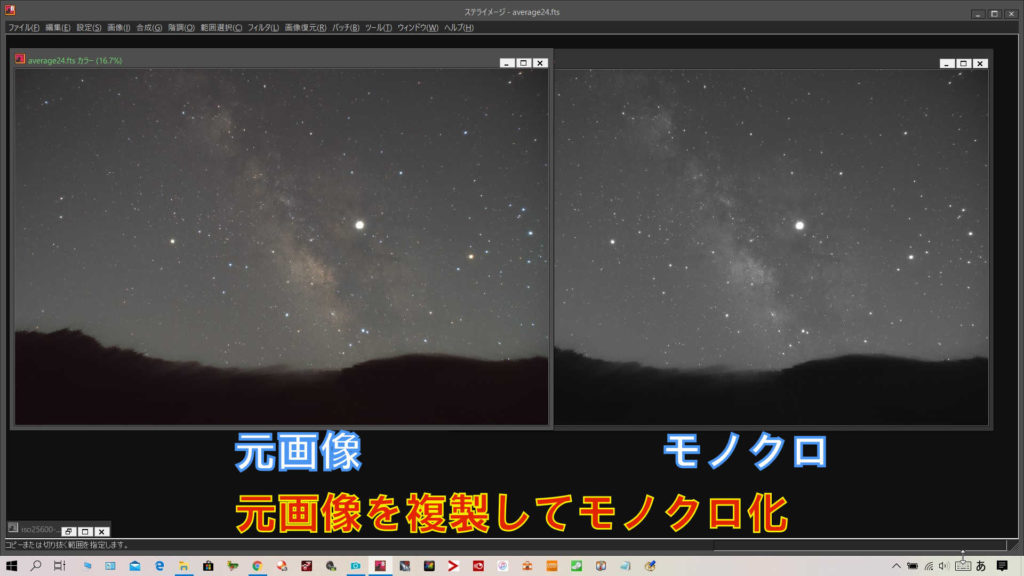 左が元画像のカラーの天の川の星景写真で右がそれを複製してモノクロ化した画像です。