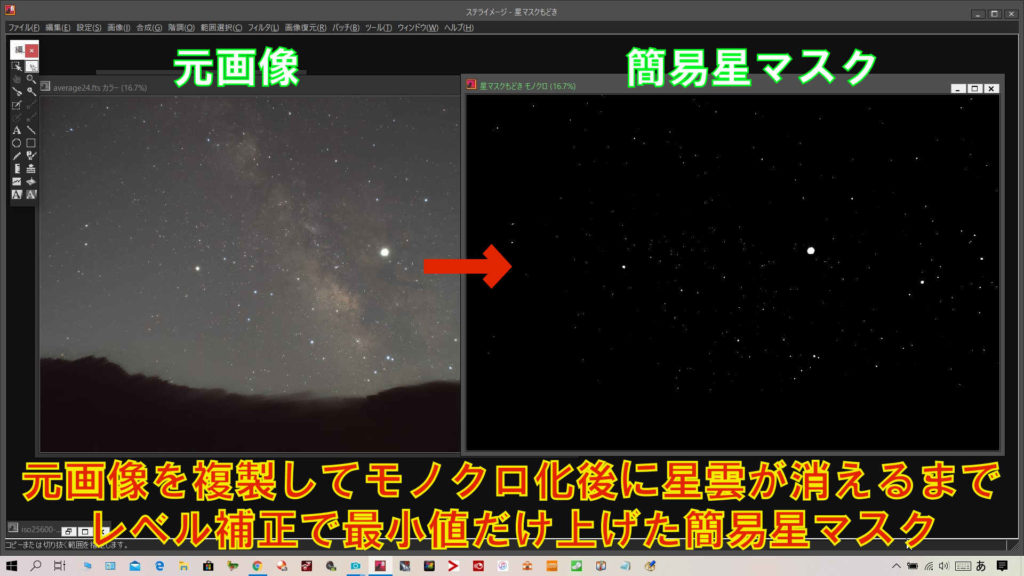 元画像を複製してモノクロ化後にレベル補正で星雲が消えるまで最小値を詰めた簡易星マスクです。恒星だけが残っています。