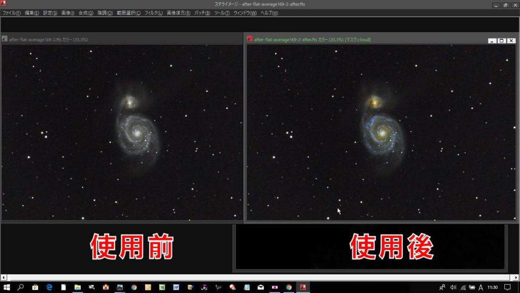 星雲マスクを掛けてM51にLab色彩調整をしてみました。左が使用前、右が使用後です。