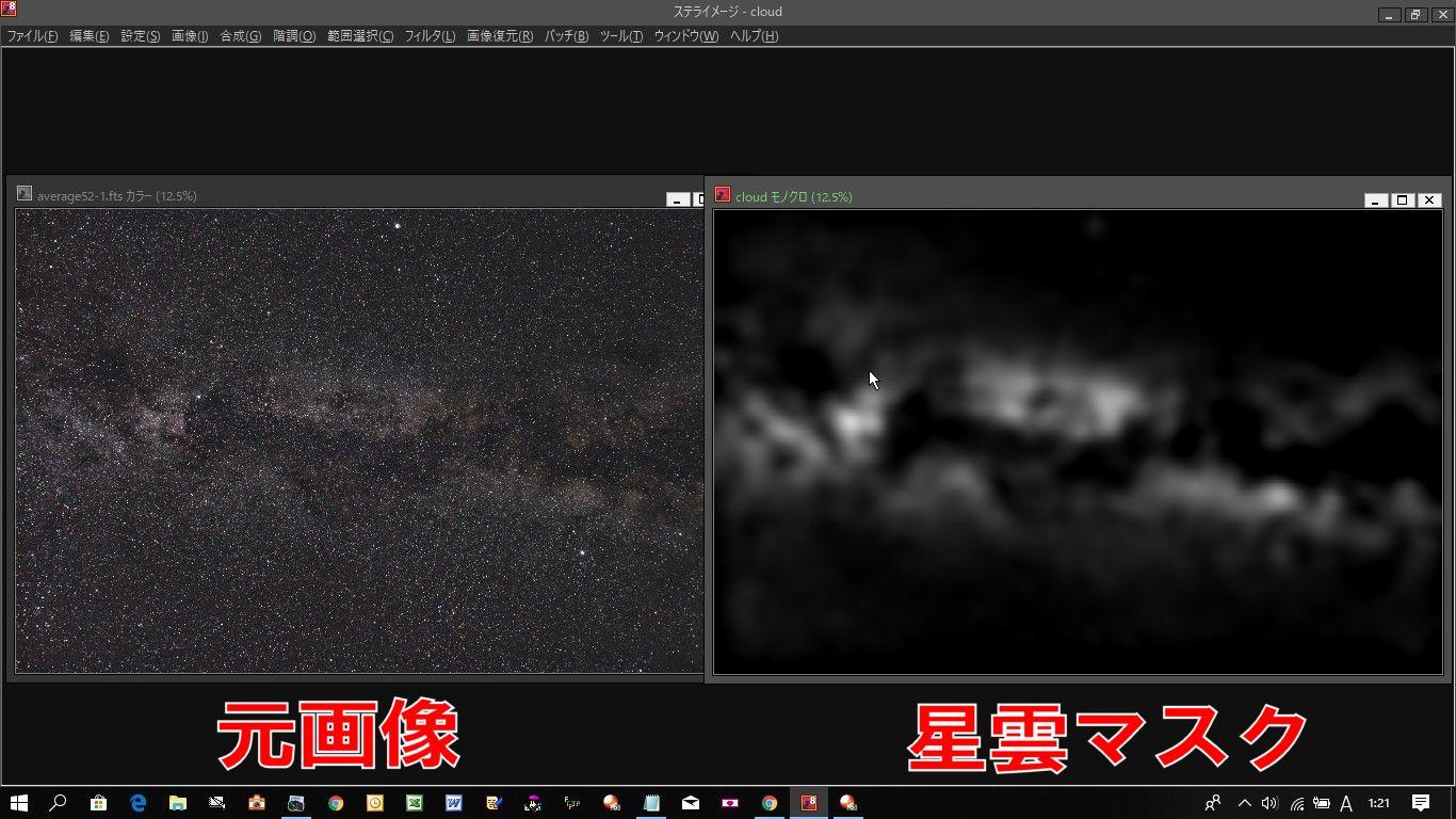 左がはくちょう座の元画像で右がその星雲マスクです。