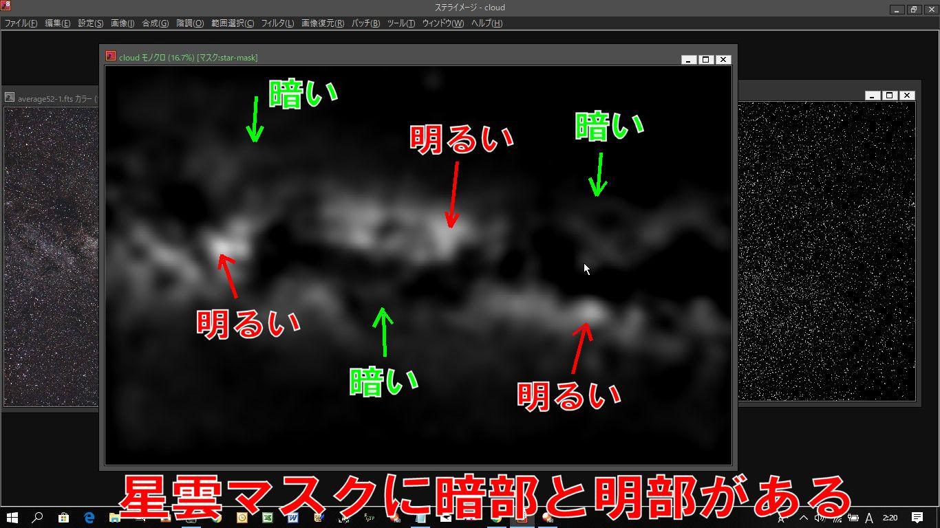星雲マスクには暗部と明部がある。