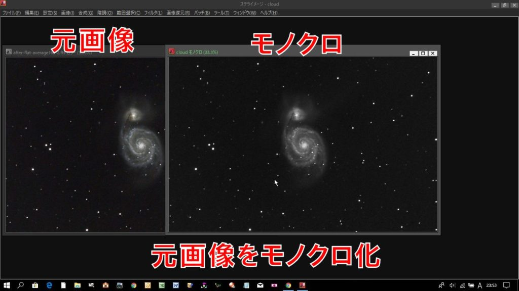 M51(子持ち銀河)の元画像を複製してモノクロ化しました。