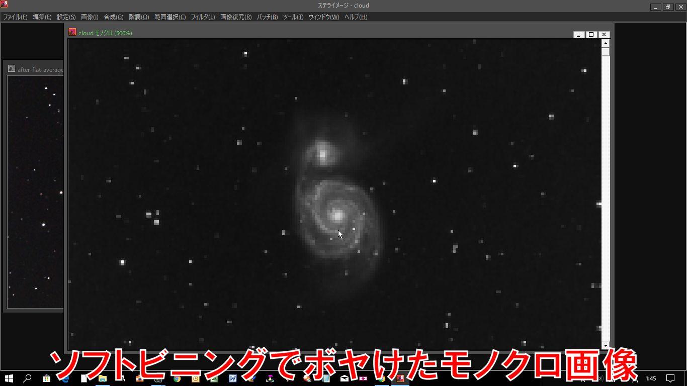 ソフトビニングによってM51のモノクロ画像がボヤケました。