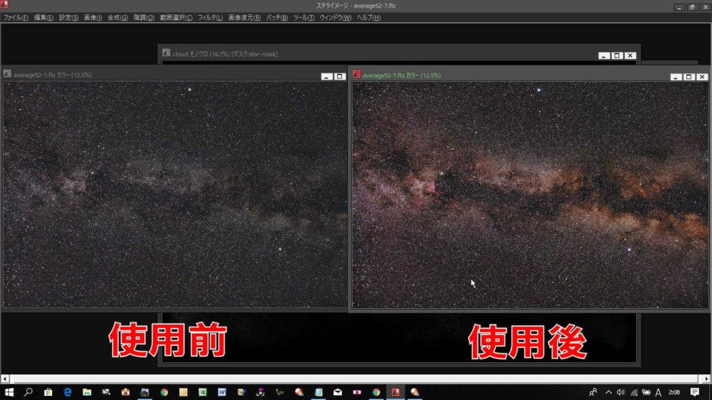 星雲マスクを適応させ色彩強調した使用前使用後のはくちょう座付近の天の川の比較画像です。
