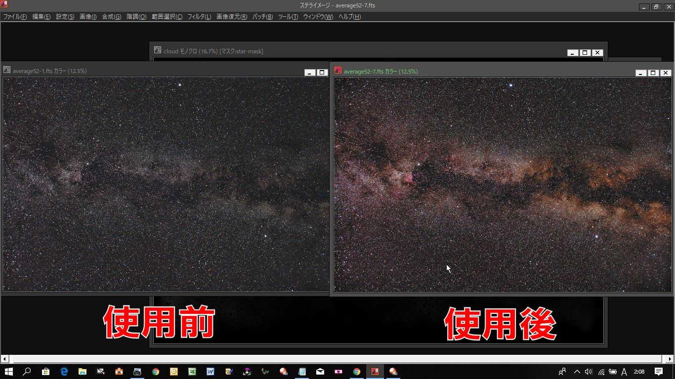 星雲マスクを適応させた場合の使用前使用後のはくちょう座付近の天の川の比較画像です。