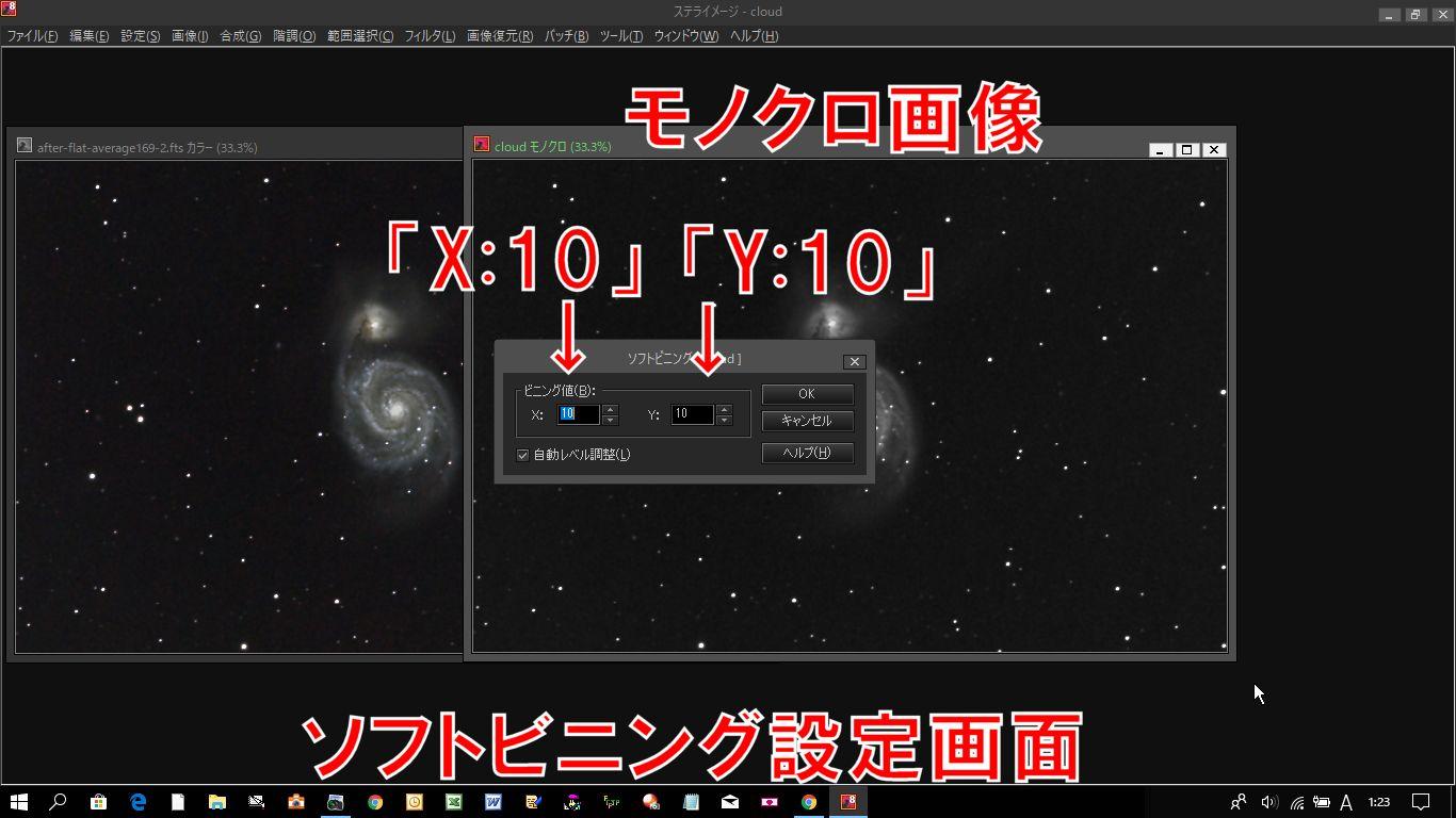 ソフトビニング設定画面で「X:10」「Y:10」と入力します。