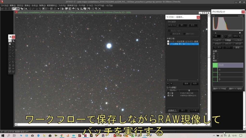 ステライメージ8のワークフロー機能を使って作業を保存しながらライトフレームをRAW現像している画像です。この後バッチ実行をします。