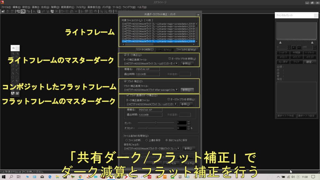 ステライメージ8の「共有ダーク/フラット補正」にライトフレーム、ライトフレームのマスターダーク、コンポジットしたフラットフレーム、フラットフレームのマスターダークを読み込んだ画面です。