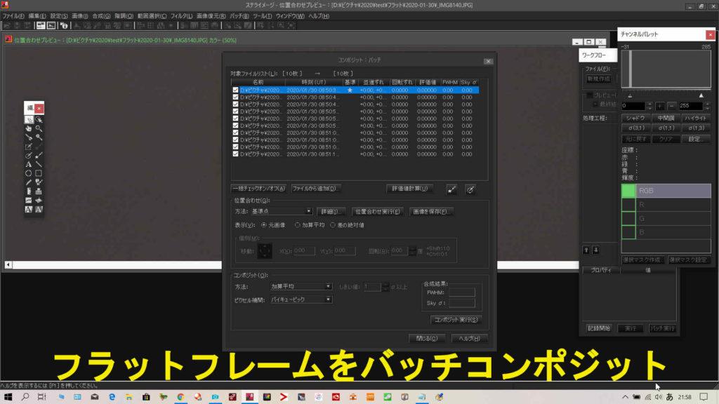 ステライメージ8のバッチコンポジットでフラットフレームを読み込んだ画面です。