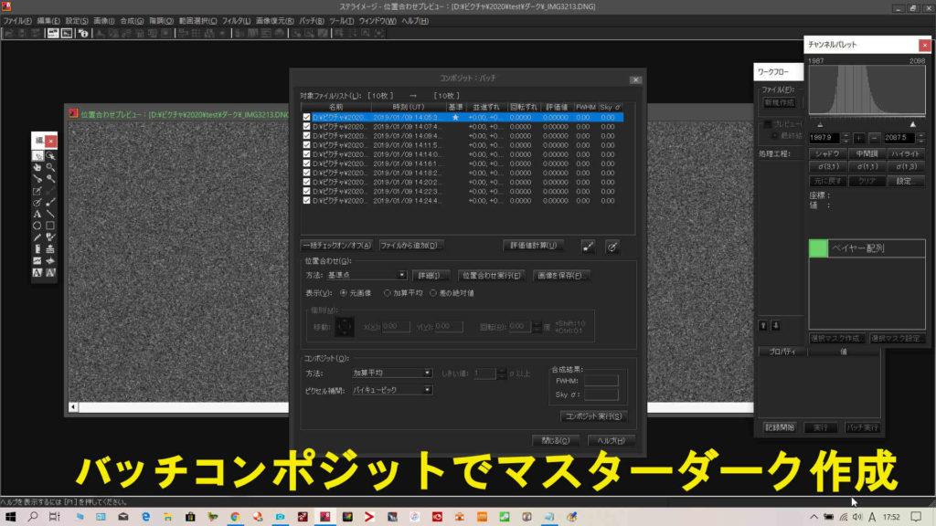 ステライメージ8のバッジコンポジットでダークファイルを読み込んでマスターダークを作成している画面です。