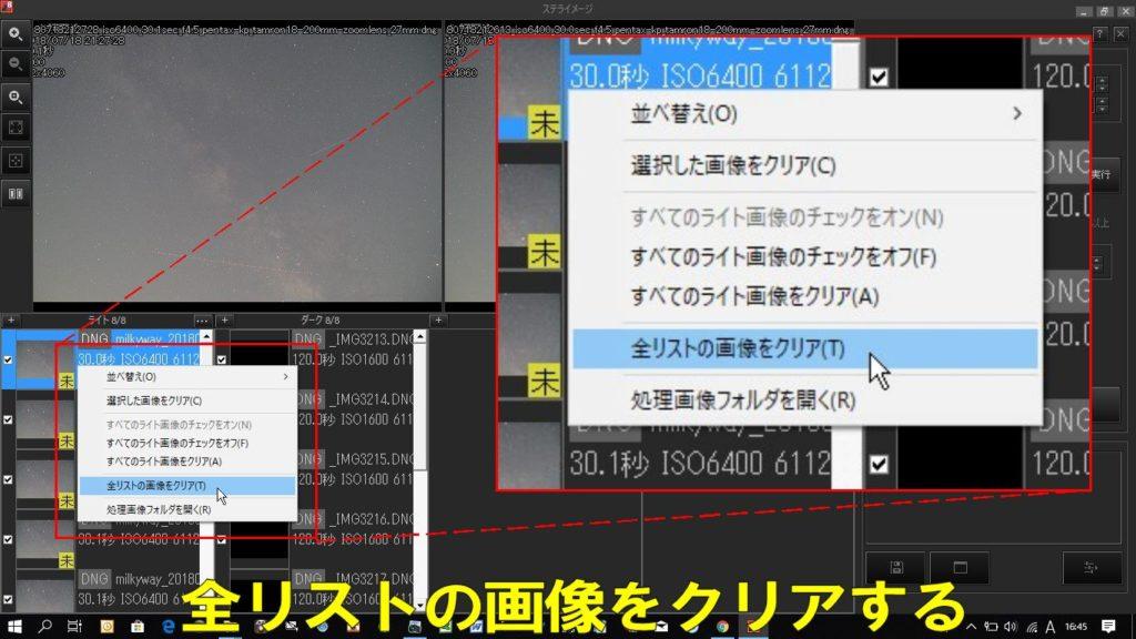 自動コンポジットパネルの画像付近で右クリックをして「全リストの画像をクリア」で削除する