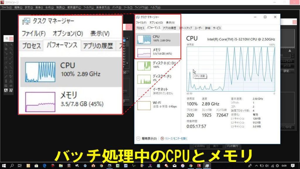 バッチ処理中のタスクマネージャです。CPU使用率が100%になっています。