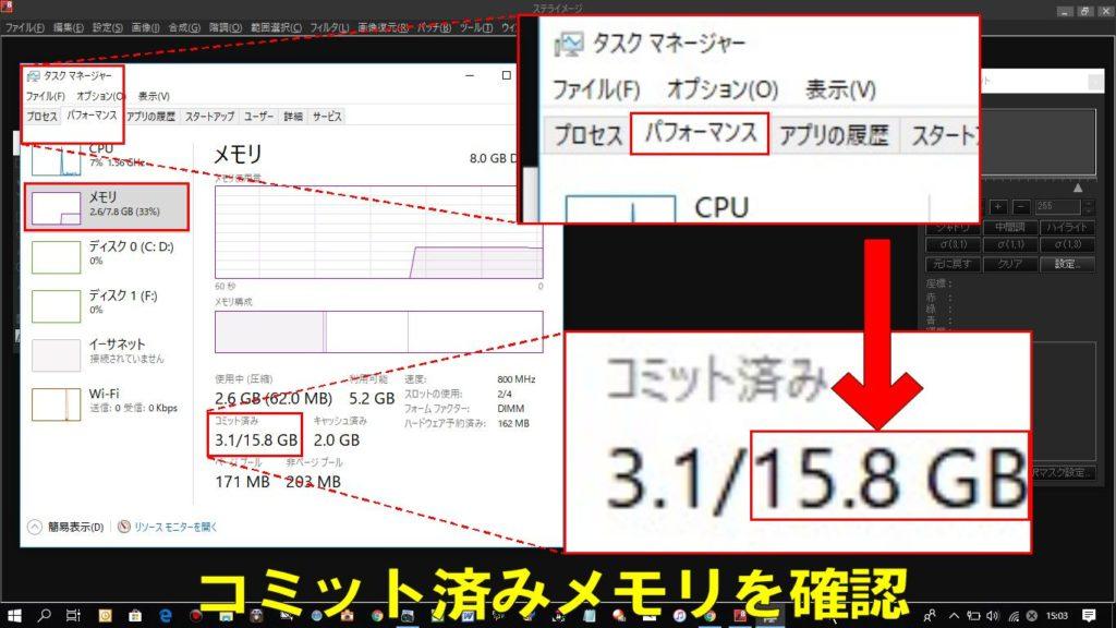 PCのタスクマネージャでコミット済みメモリを確認する