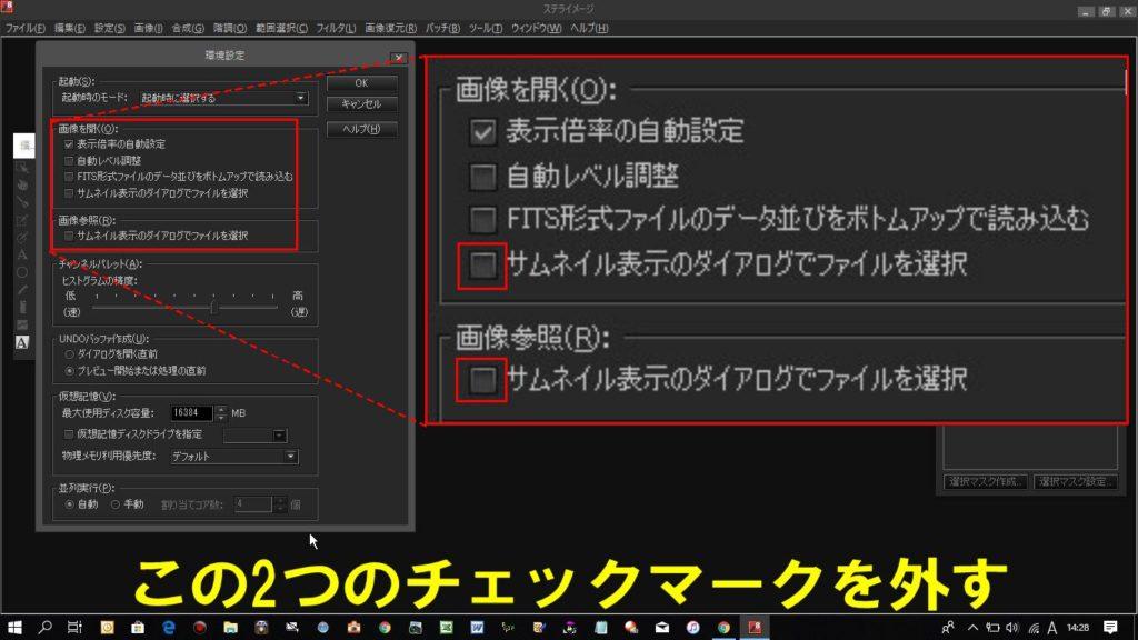 「画像を開く」と「画像参照」のそれぞれにある「サムネイル表示のダイアログでファイルを選択」のチェックボタンを外す