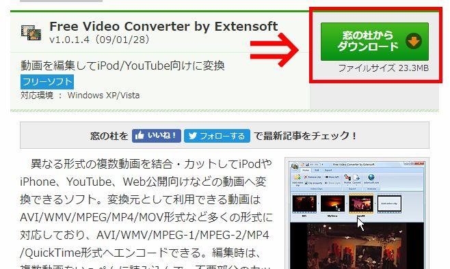 窓の社のFree Video Converter by Extensoftのページの右上のダウンロードボタンをクリックします。