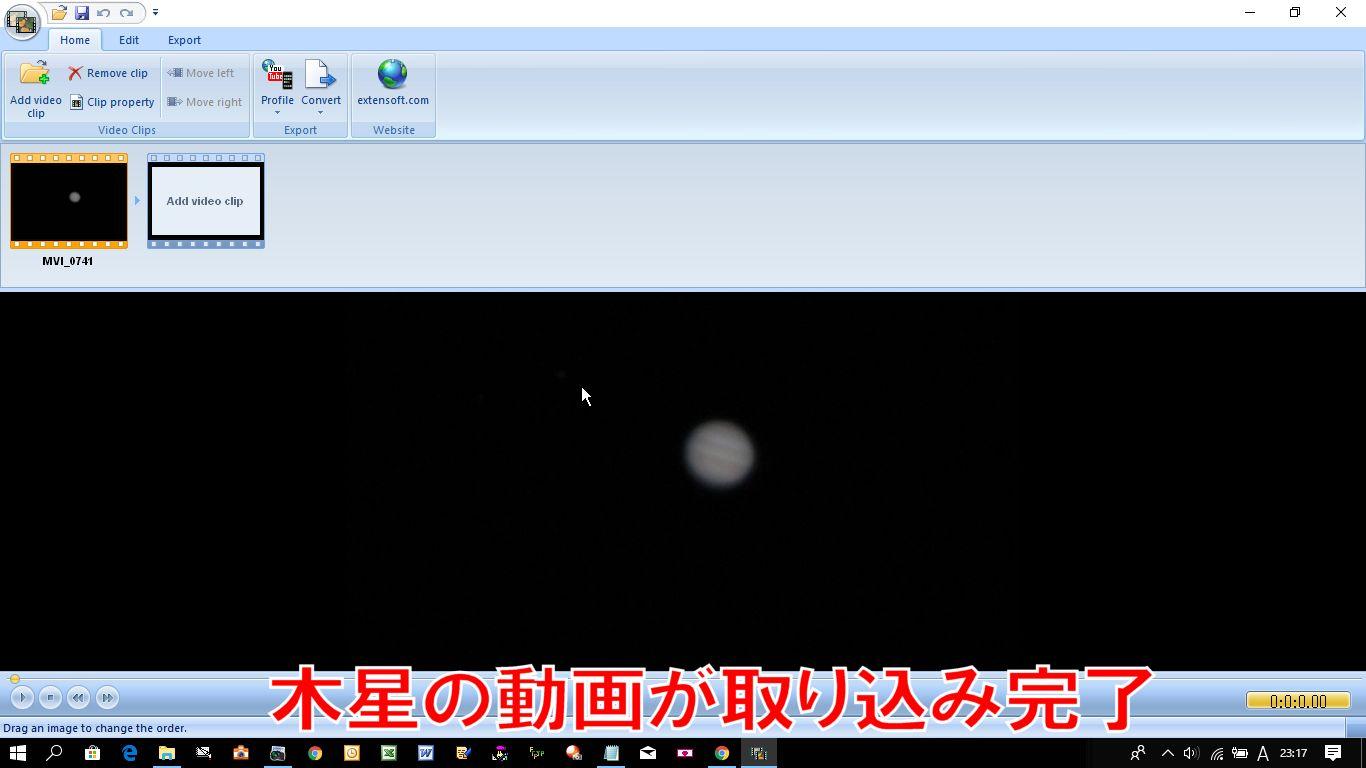 木星の動画が取り込み完了。