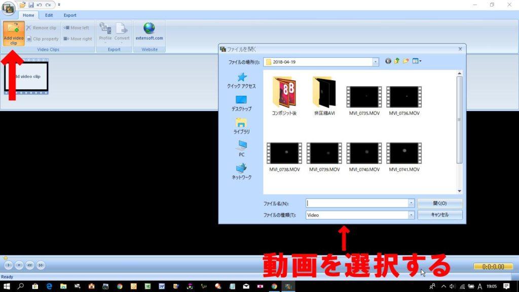 FreeVideoConverterの「Add video clip」をクリックし、動画を選択して取り込みます。