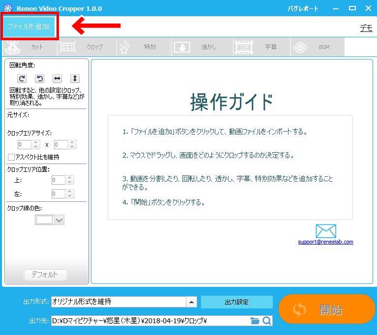 クロップ編集画面で「ファイルを追加」をクリックする。