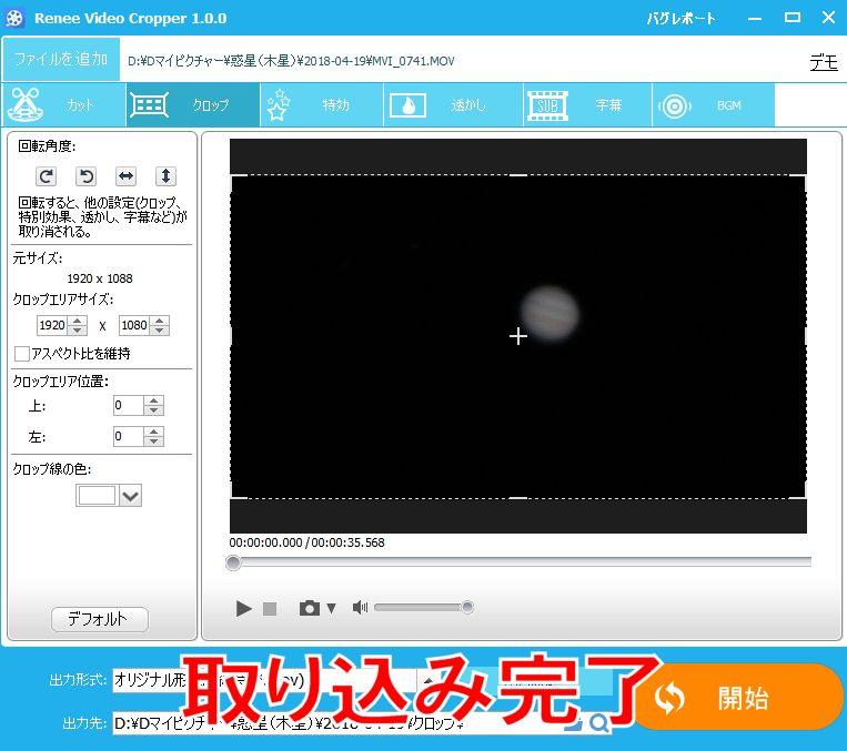 惑星(木星)の動画が取り込めました。