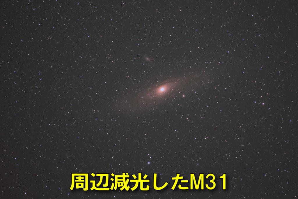 この周辺減光しているM31(アンドロメダ銀河)の天体写真をセルフフラットしたいと思います。