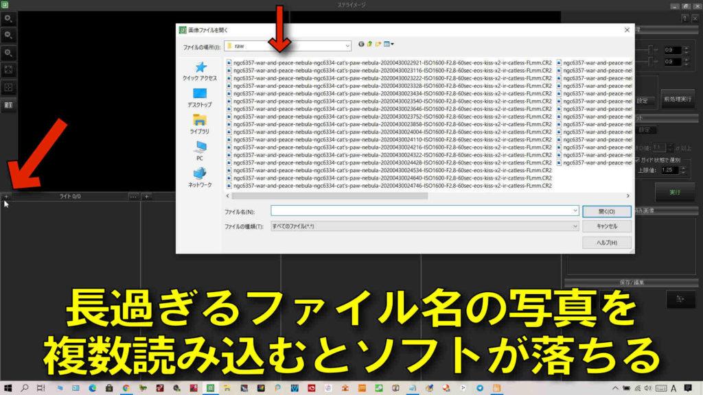 自動コンポジット画面でこのような長過ぎるファイル名の写真を複数読み込むとソフトが落ちます。