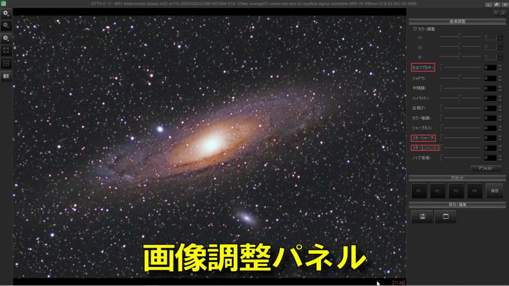 ステライメージ9から画像調整パネルに「セルフフラット」「スターシャープ」「スターエンハンス」が追加されました。