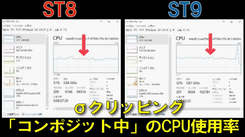 シグマクリッピングの「コンポジット中」のCPU使用率がST8でもST9でも50%程度しか出ていない。