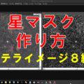星マスクの作り方〜ステライメージ8編〜
