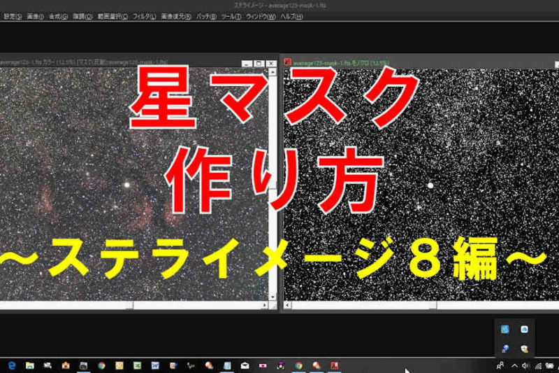 星マスクの作り方~ステライメージ8編~