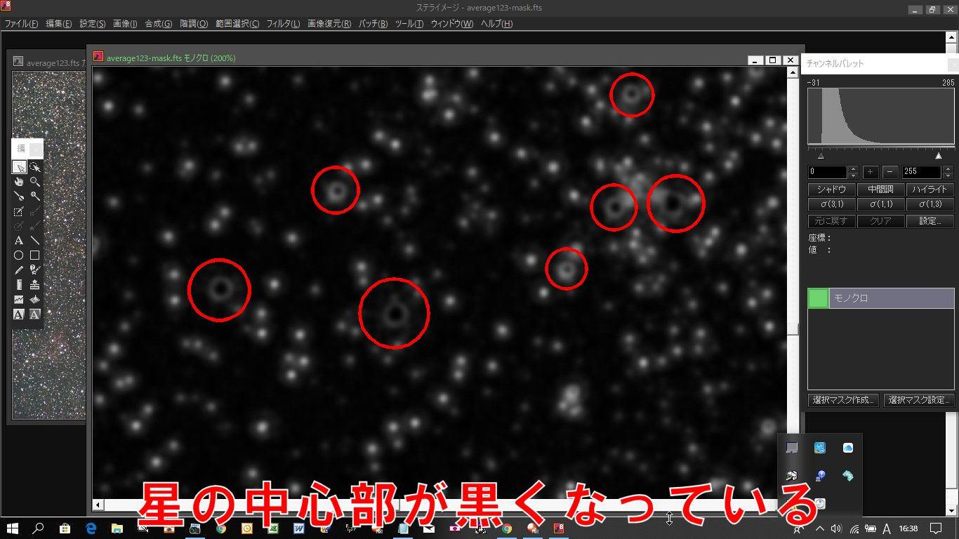 星の中心部が黒くくり抜かれてしまっている恒星があります。