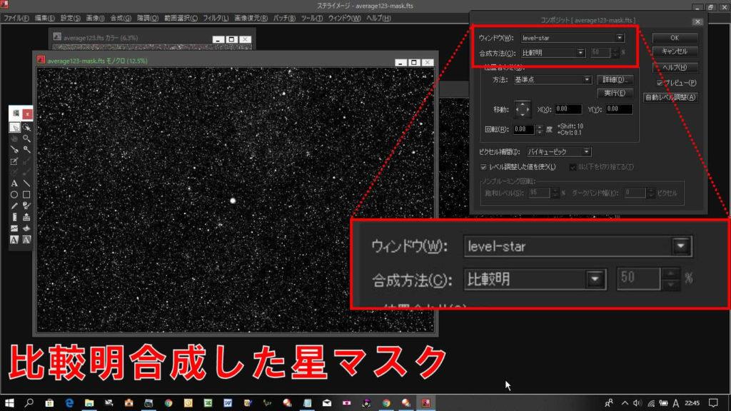 ステライメージ8のコンポジット設定画面で2つの星マスクを比較明合成します。