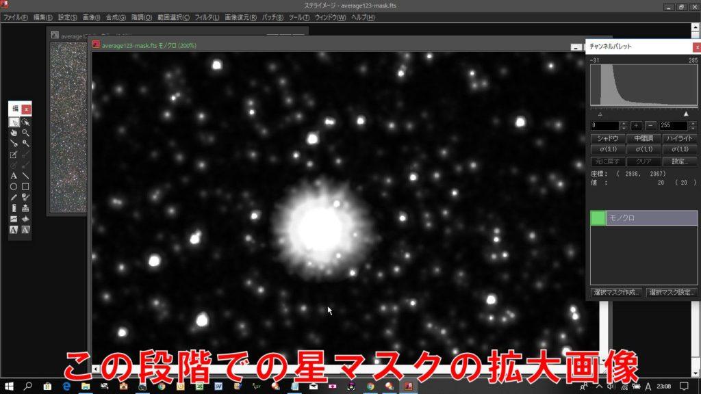 比較明合成後の星マスクの拡大画像ですが、少し不自然さがあります。