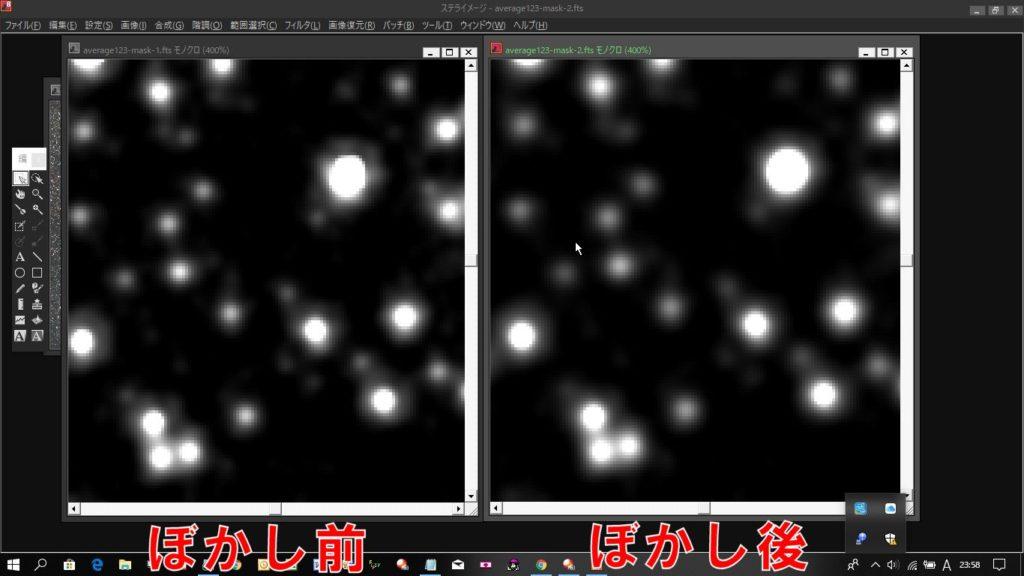 左はガウスぼかし前で右はガウスぼかし後の星マスクです。恒星の境界線が自然になりました。