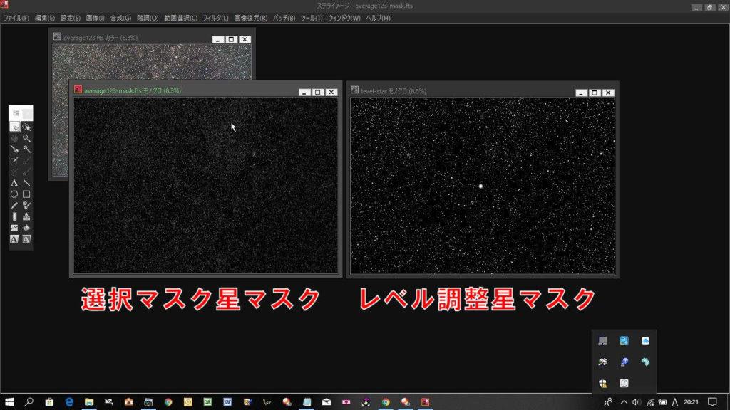 左は選択マスクで作成した星マスクで右はレベル調整で作成した星マスクです。