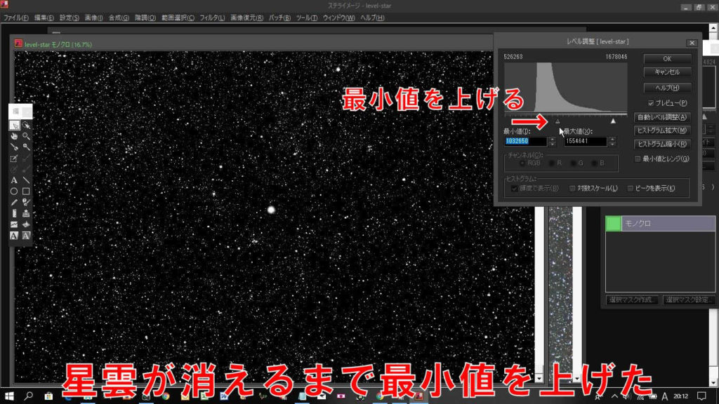 レベル調整で星雲が消えるギリギリまで最小値を上げて二値化していきます。
