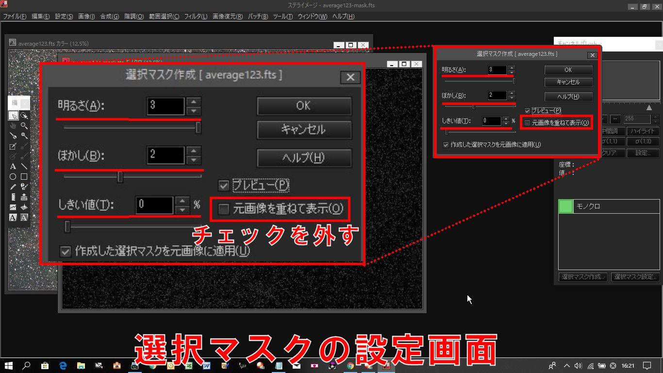 選択マスク作成設定画面です。今回は「明るさ=3」「ぼかし=2」「しきい値=0」で「元画像を重ねて表示」はチェックを外して設定します。