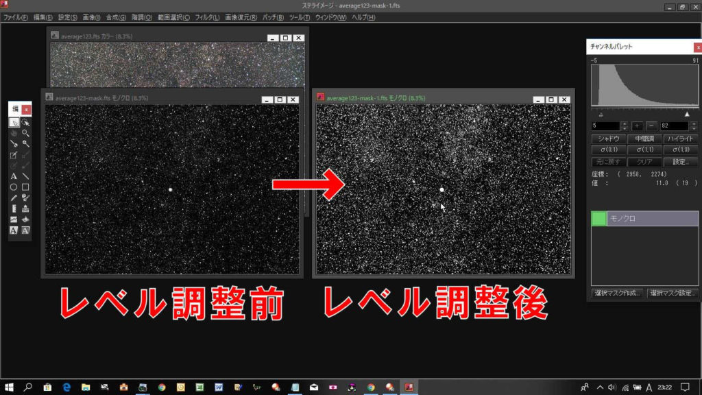 左はレベル調整前と右は調整後の星マスクの比較です。調整後の方が星が大きくなりました。