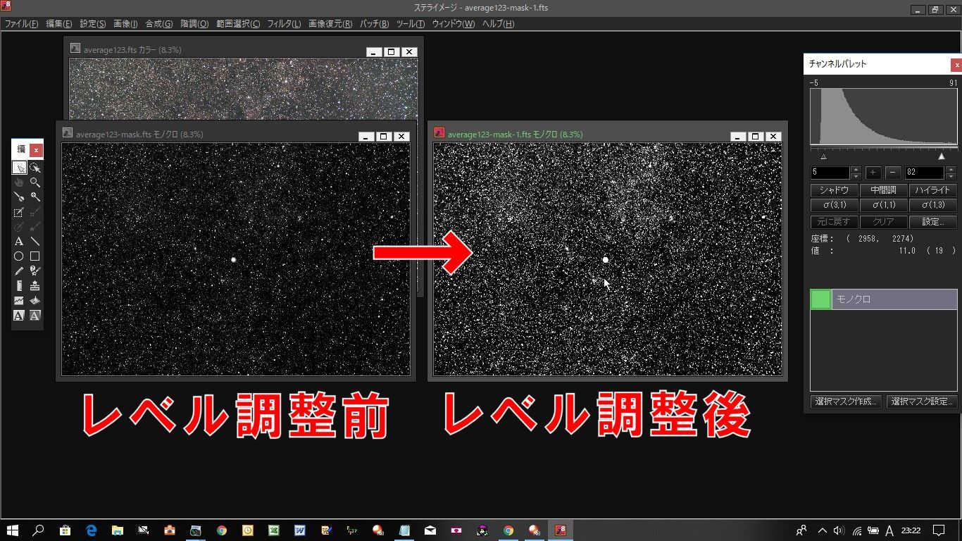 星マスクのレベル調整前と調整後の比較です。調整後の方が星が大きくなりました。