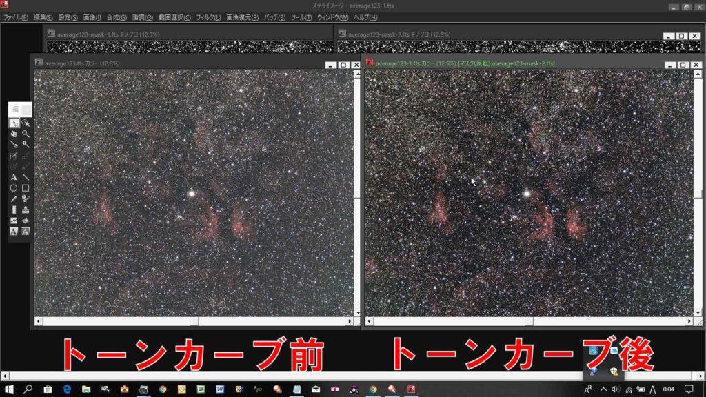 星マスク適応後のトーンカーブ前とトーンカーブ後の比較。