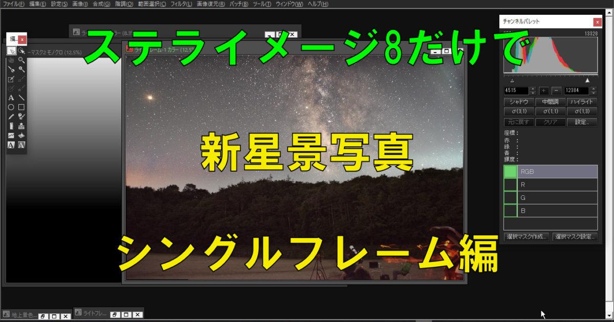 ステライメージ8だけで新星景写真(シングルフレーム編)