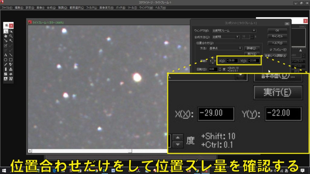 ライトフレームと比較明フレームを比較明で位置合わせだけをして位置ずれ量を確認しました。「X:-29」「Y:-22」です。