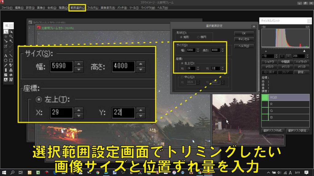 選択範囲設定画面でトリミングしたい画像サイズと位置ズレ量を入力します。
