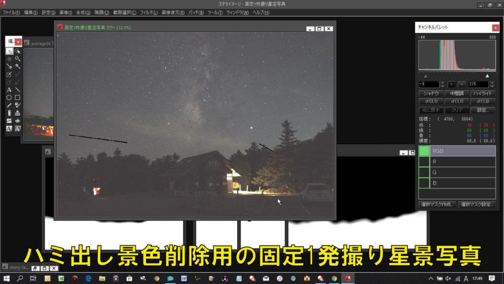 比較明フレームからハミ出した景色を削除する為に撮影した赤道儀を止めて固定1発撮りした星景写真です。TIFFに変換して飛行機の痕跡2ヶ所を黒く塗り潰しています。