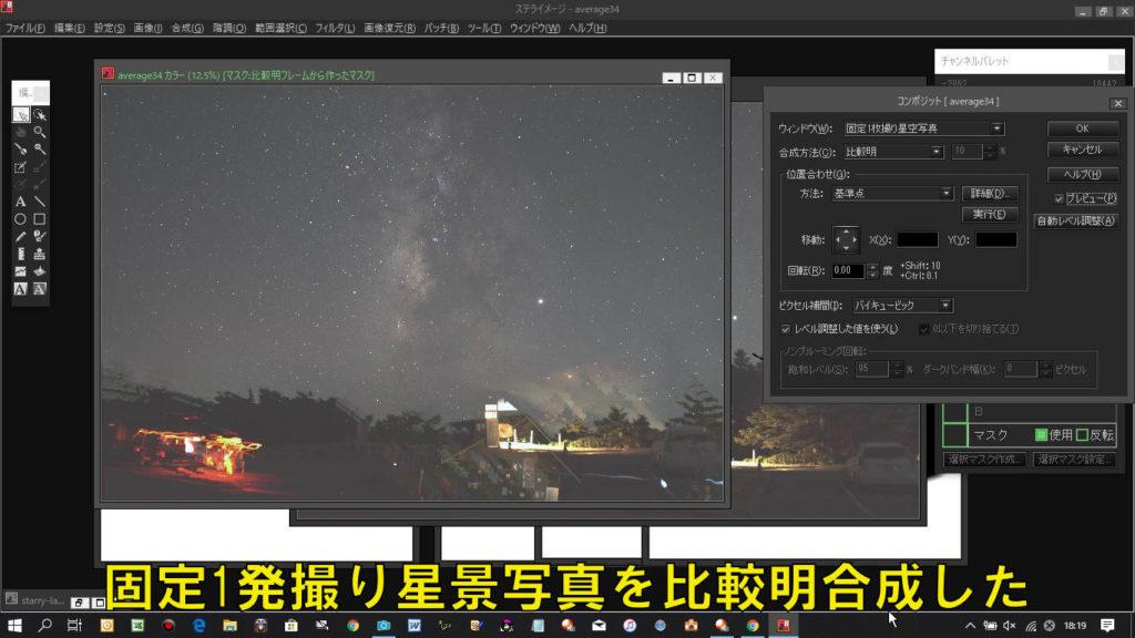 比較明フレームを合成したライトフレームに固定1発撮り星景写真を比較明合成しました。わかりにくいですが、比較明合成のハミ出た景色が少し消えました。