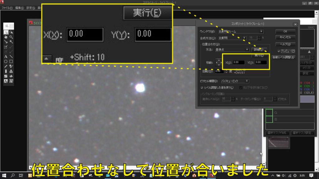正確なトリミングによって位置合わせなしで星の位置が合いました。