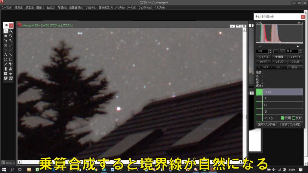 乗算合成すると星景写真の境界線の合成が非常に自然になります。全く合成だとはわからないと思います。